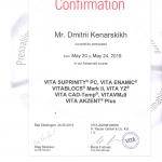 Сертификат Кенарских Дмитря Андреевича