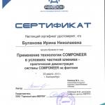 Сертификат стоматалога Булановой Ирины Николаевны