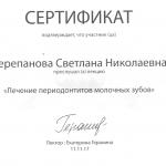 Сертификат стоматолога Черепановой Светланы Николаевны