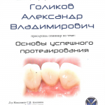 Сертификат хирурга Голикова Александра Владимировича