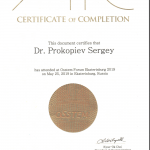 Сертификат хирурга Прокопьева Сергя Вадимовича