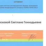 Сертификат стоматолога Сысковой Светланы Геннадьевны